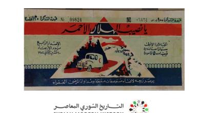 صورة يانصيب الهلال الأحمر السوري – السحب الرابع عام 1954