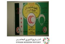 صورة يانصيب الهلال الأحمر المصري – السوري عام 1958
