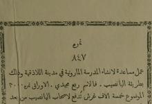 صورة يانصيب خيري لانشاء المدرسة المارونية باللاذقية 1876