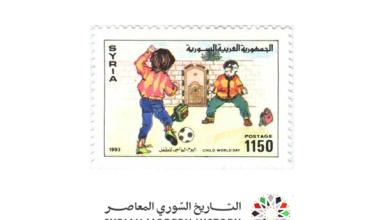 صورة طوابع سورية 1993 – يوم الطفل العالمي