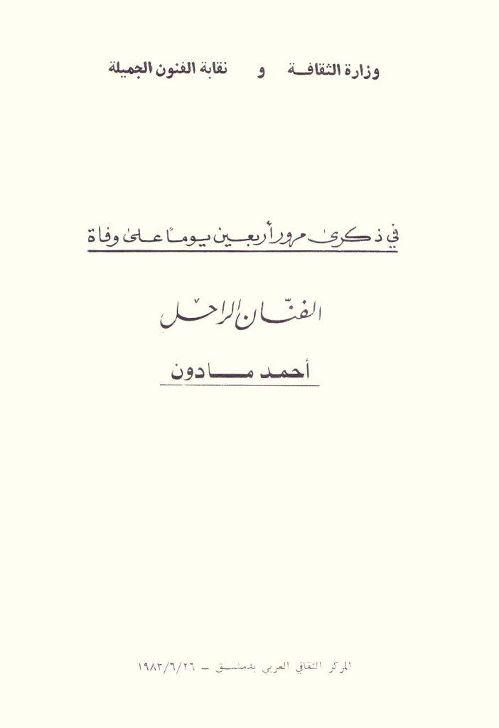 كلمة وزارة الثقافة بمناسبة مرور أربعين يوم على وفاة الفنان أحمد مادون