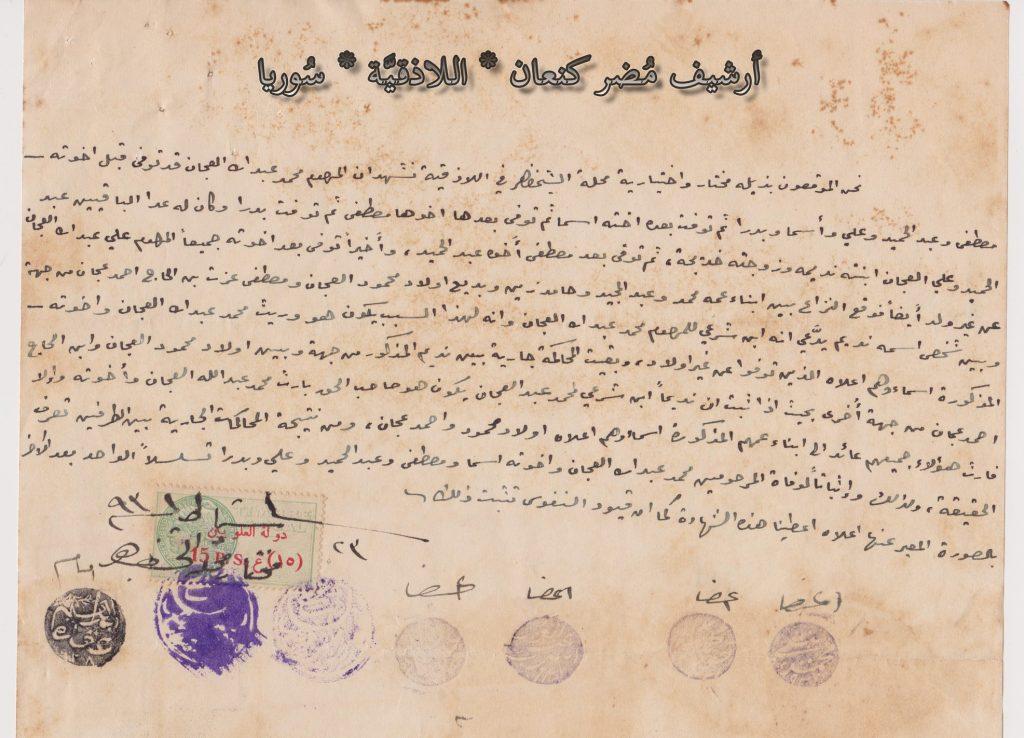 بيان من مختار الحي في اللاذقية حول وفيَّات أبناء عبد الله العجَّان عام 1931