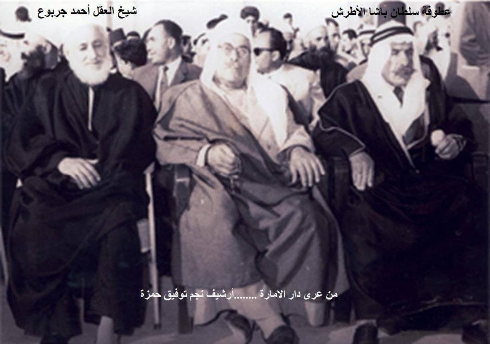 توفيق الأطرش يتوسط سلطان الأطرش والشيخ أحمد جربوع
