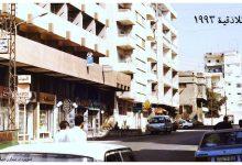 صورة اللاذقية 1993- شارع اليرموك