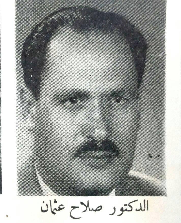 الطبيب صلاح عثمان