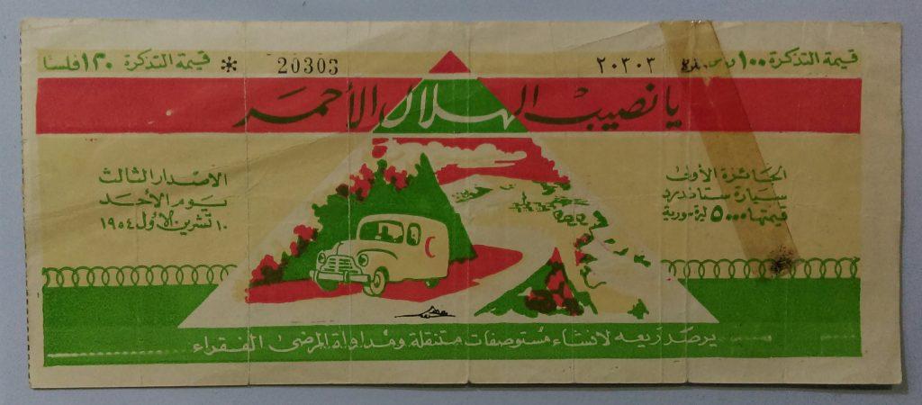 يانصيب الهلال الأحمر السوري - السحب الثالث عام 1954