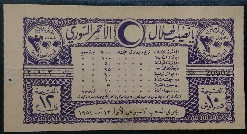 يانصيب الهلال الأحمر السوري - السحب الأول عام 1954
