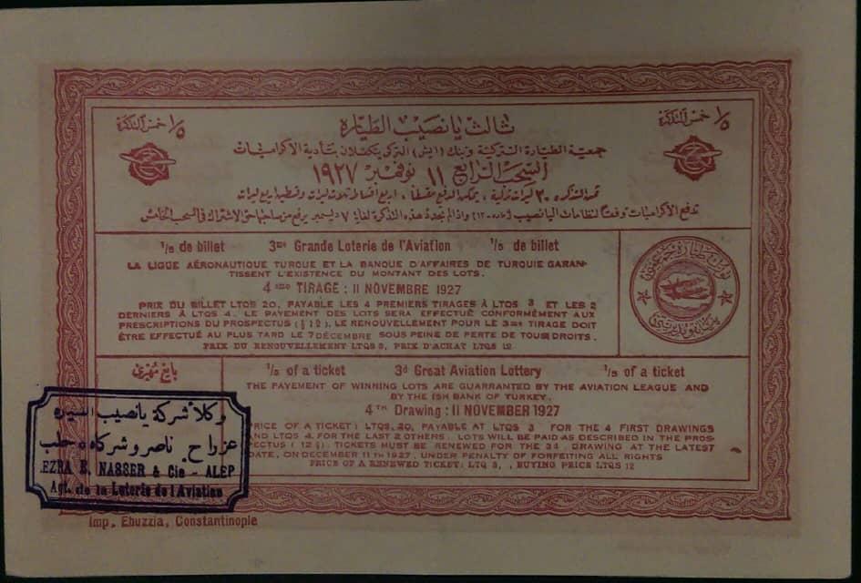 أوراق يانصيب تركية في حلب عام 1927