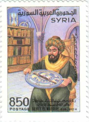 طوابع سورية 1992 - أسبوع العلم