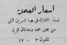 صورة أسعار الليرة السورية – 15 تشرين الثاني 1949