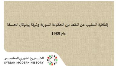 صورة قانون تصديق إتفاقية التنقيب عن النفط بين الحكومة السورية وشركة يونيكال الحسكة عام 1989