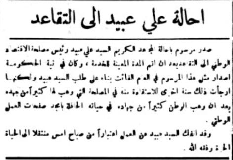 صحيفة 1949 - إحالة المجاهد علي عبيد إلى التقاعد