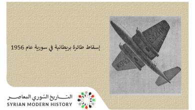 صورة إسقاط طائرة قاذفة بريطانية في سورية عام 1956