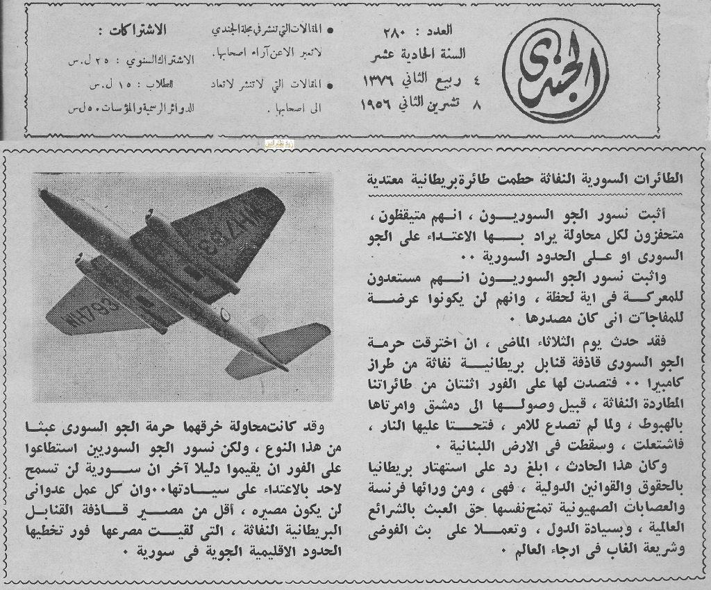 إسقاط طائرة قاذفة بريطانية في سورية عام 1956