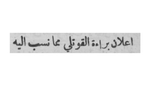 صورة صحيفة 1949- إعلان براءة شكري القوتلي مما نسب إليه