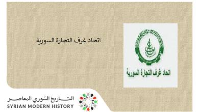 صورة اتحاد غرف التجارة السورية