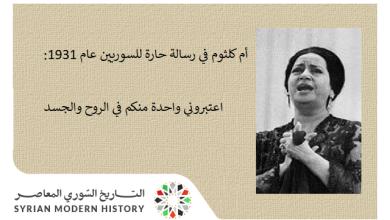صورة أم كلثوم في رسالة حارة للسوريين عام 1931 : اعتبروني واحدة منكم في الروح والجسد