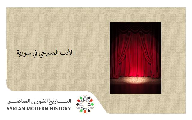 صورة الأدب المسرحي في سورية