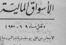 صورة أسعار الليرة السورية – 9 أيار 1950