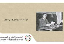 صورة سامر الموسى: الإذاعة السورية تاريخ من تاريخ