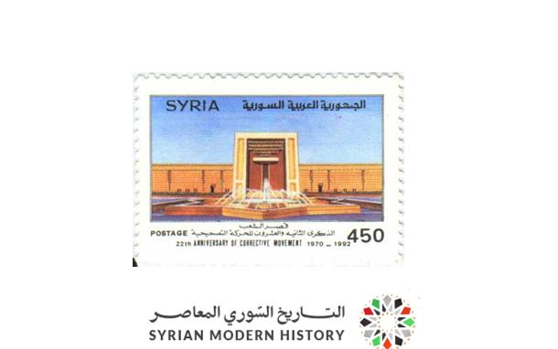 صورة طوابع سورية 1992 – قصر الشعب – الذكرى 22 للحركة التصحيحية