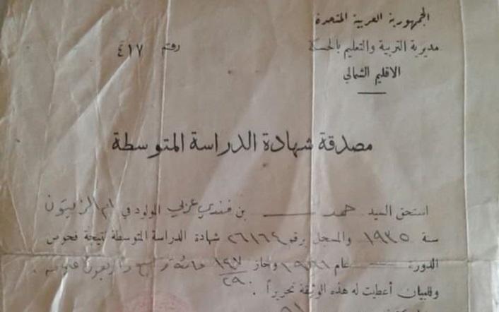 صورة شهادة الدراسة المتوسطة في الإقليم الشمالي – سورية عام 1961
