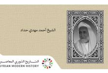 صورة الشيخ أحمد مهدي حداد .. الموسوعة التاريخية لأعلام حلب