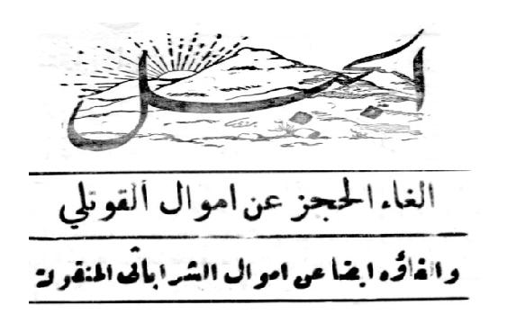 صورة صحيفة 1949 – إلغاء الحجز على أموال شكري القوتلي