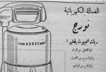 """صورة إعلان للغسالة الكهربائية """"نورج"""" عام 1950"""