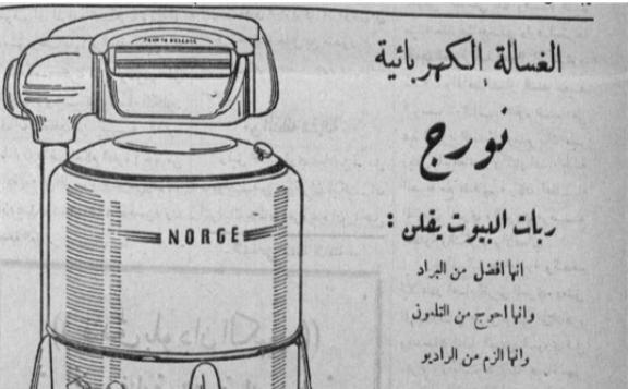 """صورة دمشق 1950- إعلان للغسالة الكهربائية """"نورج"""""""