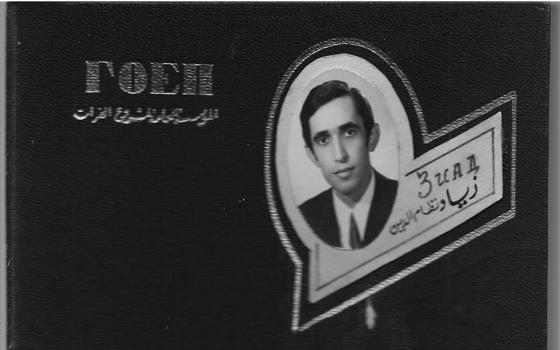 صورة غلاف ألبوم سد الفرات – الطبقة عام 1971