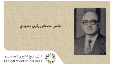 صورة القاضي مصطفى مشهدي .. الموسوعة التاريخية لأعلام حلب
