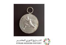 صورة ميدالية الدورة الرياضية المدرسية العربية في سورية 1952