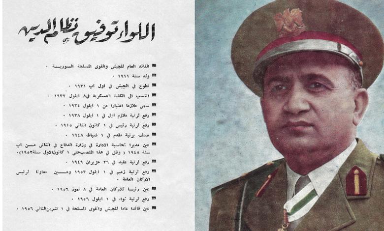 صورة اللواء  توفيق نظام الدين رئيس الأركان السورية في مجلة الجندي عام 1957