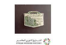 صورة دبوس المؤتمر الطبي العربي في حلب عام 1946