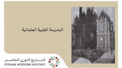 صورة المدرسة الطبية العثمانية في دمشق