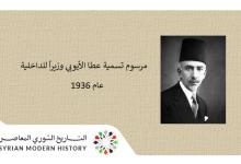 صورة مرسوم تسمية عطا الأيوبي رئيس مجلس الوزراء وزيراً للداخلية عام 1936