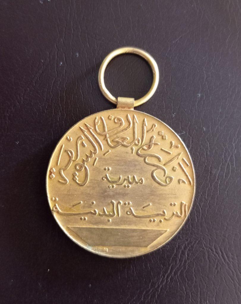 ميدالية وزارة المعارف السورية - مديرية التربية البدنية .. سباق التتابع