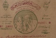 صورة يانصيب خيري لمعهد دار العلوم عام 1943