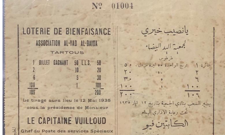 صورة يانصيب خيري لجمعية اليد البيضاء طرطوس 1935