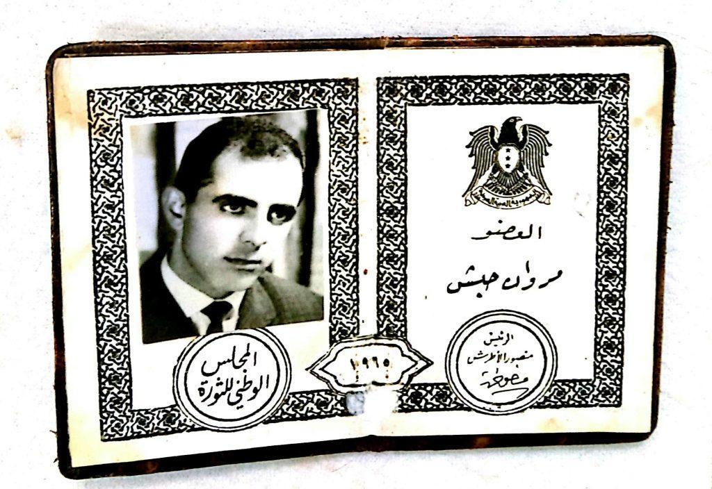 بطاقة مروان حبش عضو المجلس الوطني للثورة عام 1965