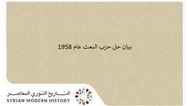 صورة بيان حل حزب البعث عام 1958