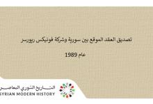 صورة تصديق العقد الموقع بين سورية وشركة فونيكس ريورسز عام 1989