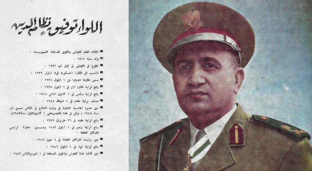 اللواء  توفيق نظام الدين رئيس الأركان السورية في مجلة الجندي عام 1957