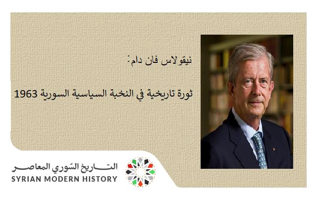 صورة نيقولاس فان دام : ثورة تاريخية في النخبة السياسية السورية 1963