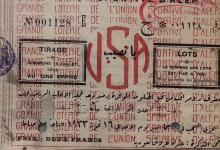 صورة يانصيب لدعم جمعية الألعاب الرياضية بحلب 1933
