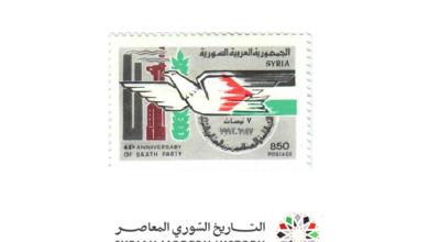 صورة طوابع سورية 1992 – الذكرى 45 لتأسيس حزب البعث