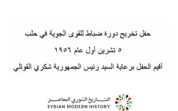 صورة فيديو حفل تخريج دورة ضباط للقوى الجوية في حلب 1956