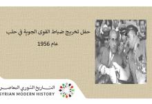 صورة حفل تخريج ضباط القوى الجوية في حلب عام 1956