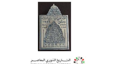 صورة دبوس المؤتمر الطبي العربي الذي أقيم في دمشق عام 1959